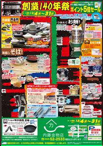 内藤金物店140周年セール
