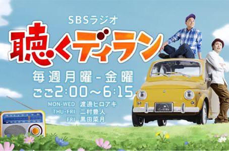 4/19(金)SBSラジオ「聴くディラン」出演15:00ごろ~寺音祭について