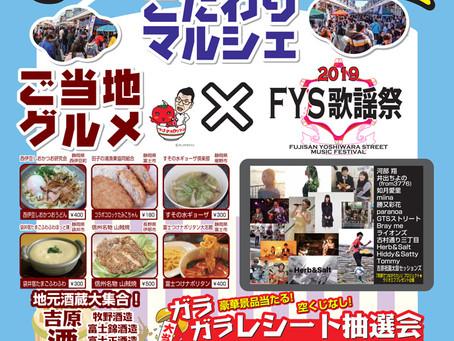 2/17(日)第4回吉原まるごとマルシェ開催