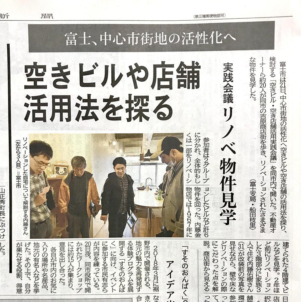 富士市のリノベーション
