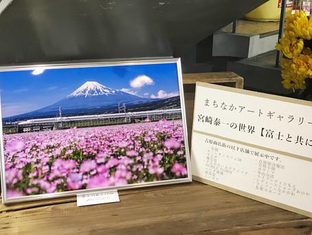 2/23(土)~3/17(日)宮崎泰一写真展「吉原街中アートギャラリー」開催