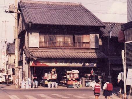 昭和の吉原商店街、内藤金物店
