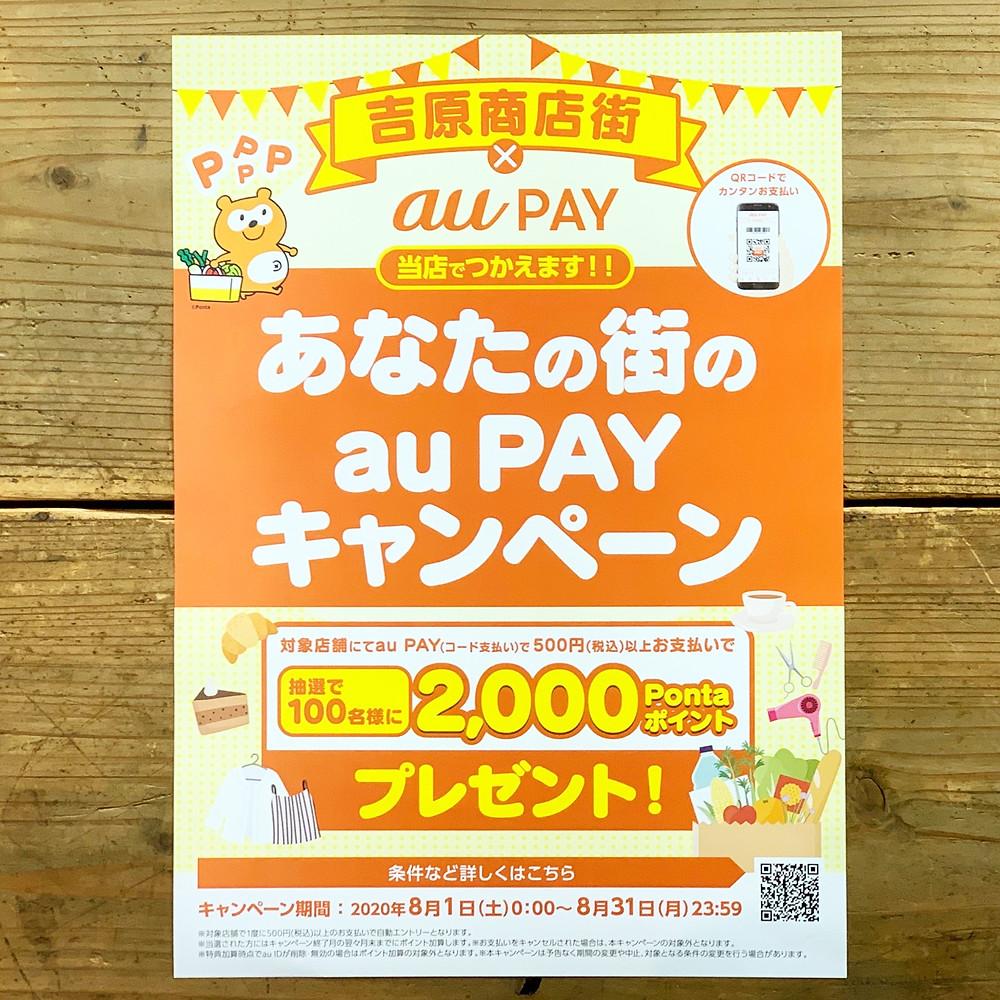 あなたの街のaupayキャンペーン吉原商店街 静岡県富士市