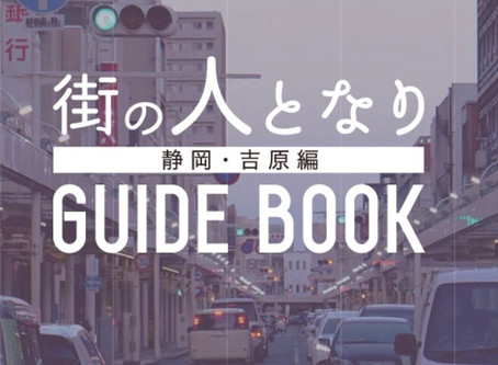 4/9(火)WEBマガジン「OTORY」に内藤金物店若旦那インタビュー掲載