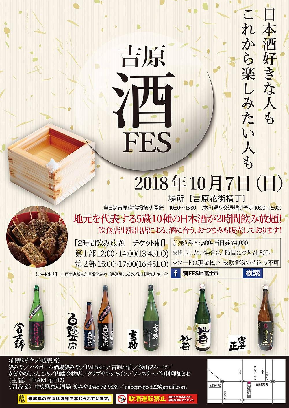 吉原酒FES in 吉原商店街花街横丁