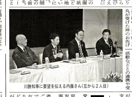 1/26(土) 富士ニュース、静岡新聞掲載「静岡県知事広聴平太さんと語ろう」について