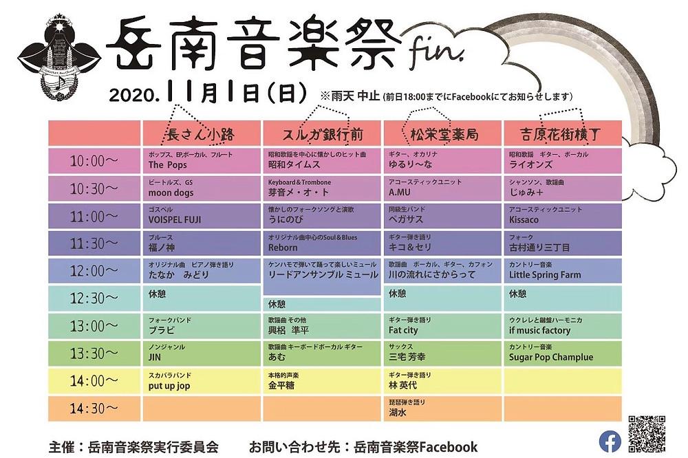 岳南音楽祭2020