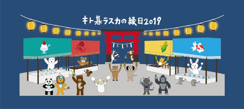 キト暮ラスカの縁日内藤金物店