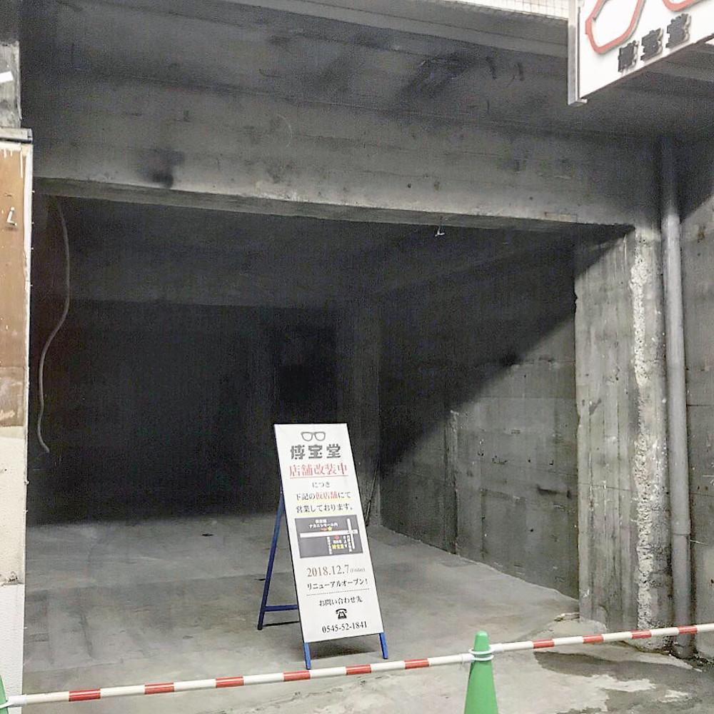 博宝堂改装吉原商店街