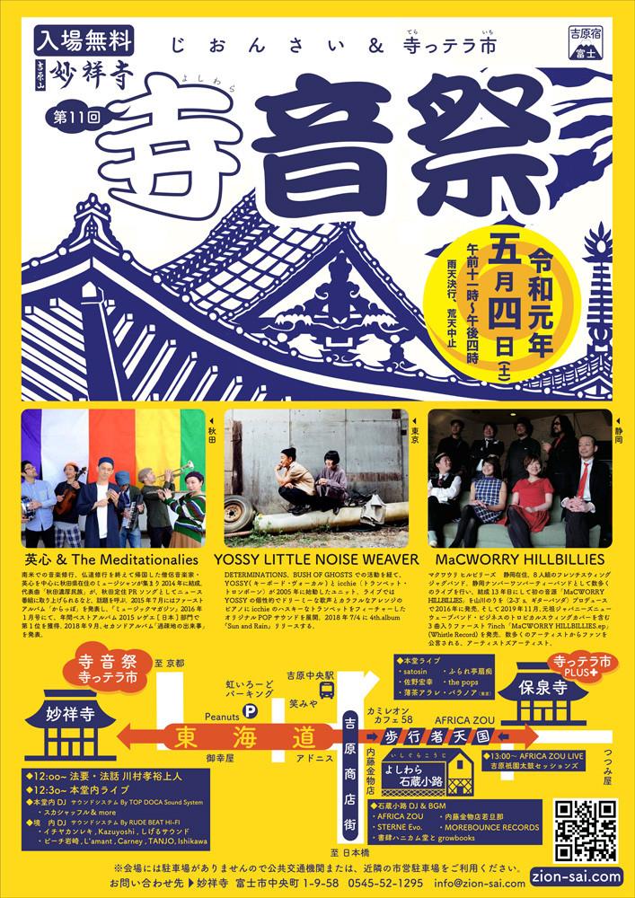 吉原寺音祭2019