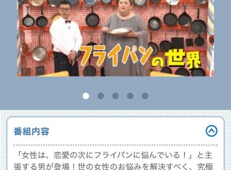 5/21(火)TBS「マツコの知らないフライパンの世界」監修させていただきました