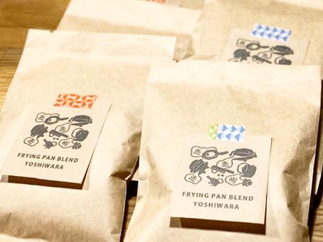 フライパンブレンド(内藤金物店オリジナルコーヒー豆)について