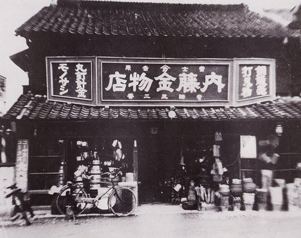 昭和初期の内藤金物店