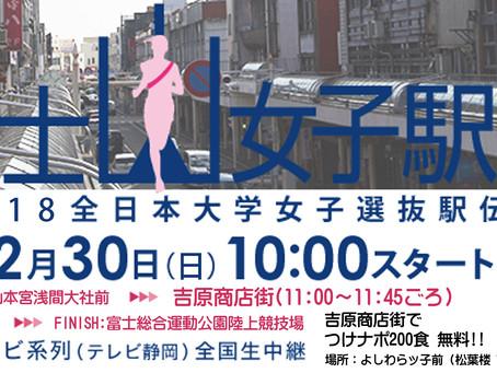 12/30(日)富士山女子駅伝2018開催