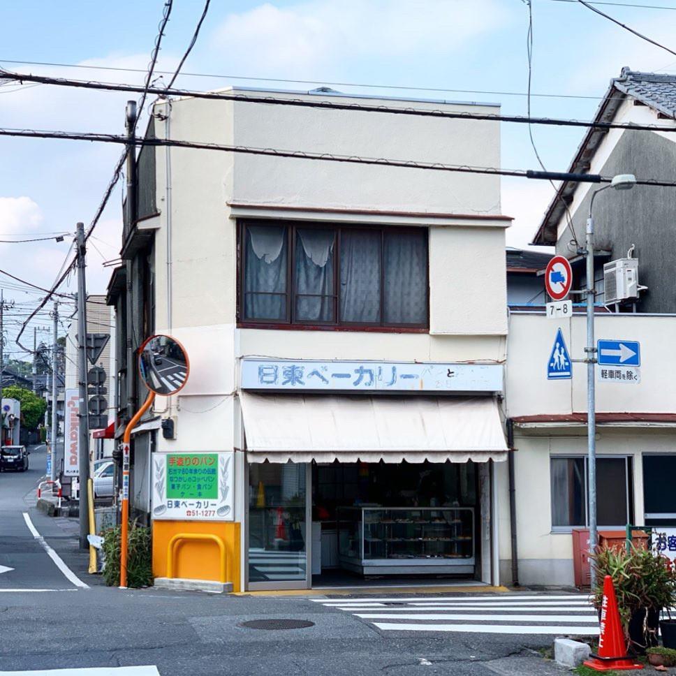 富士市和田 日東ベーカリー