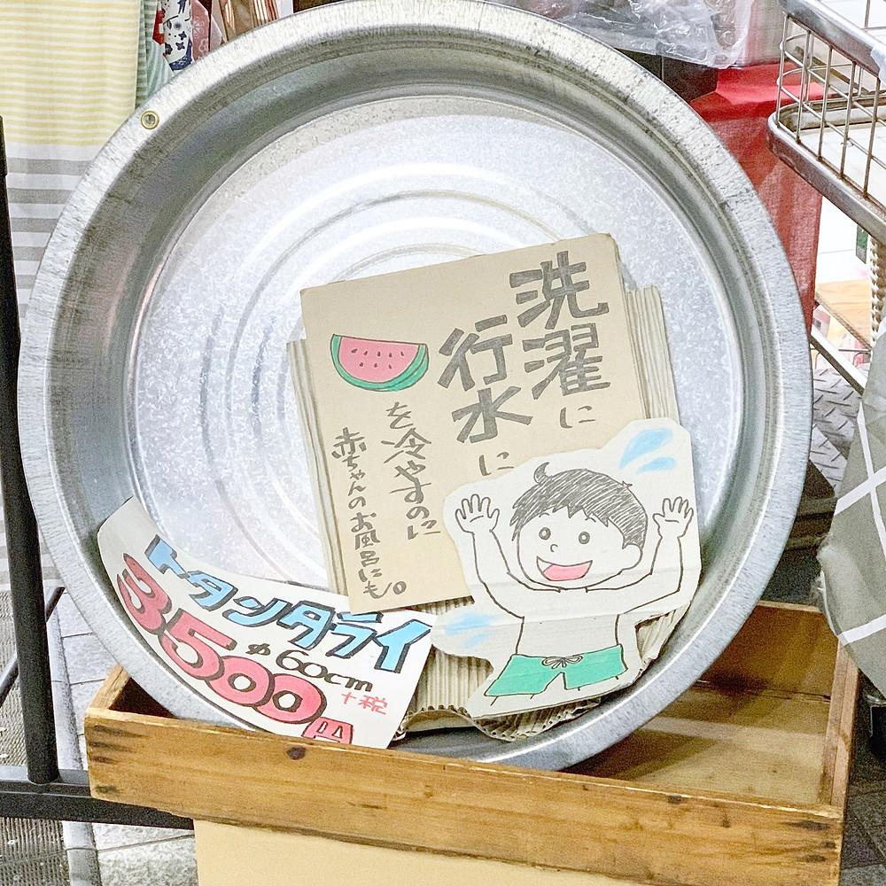 ブリキのタライ 静岡県富士市吉原 内藤金物店