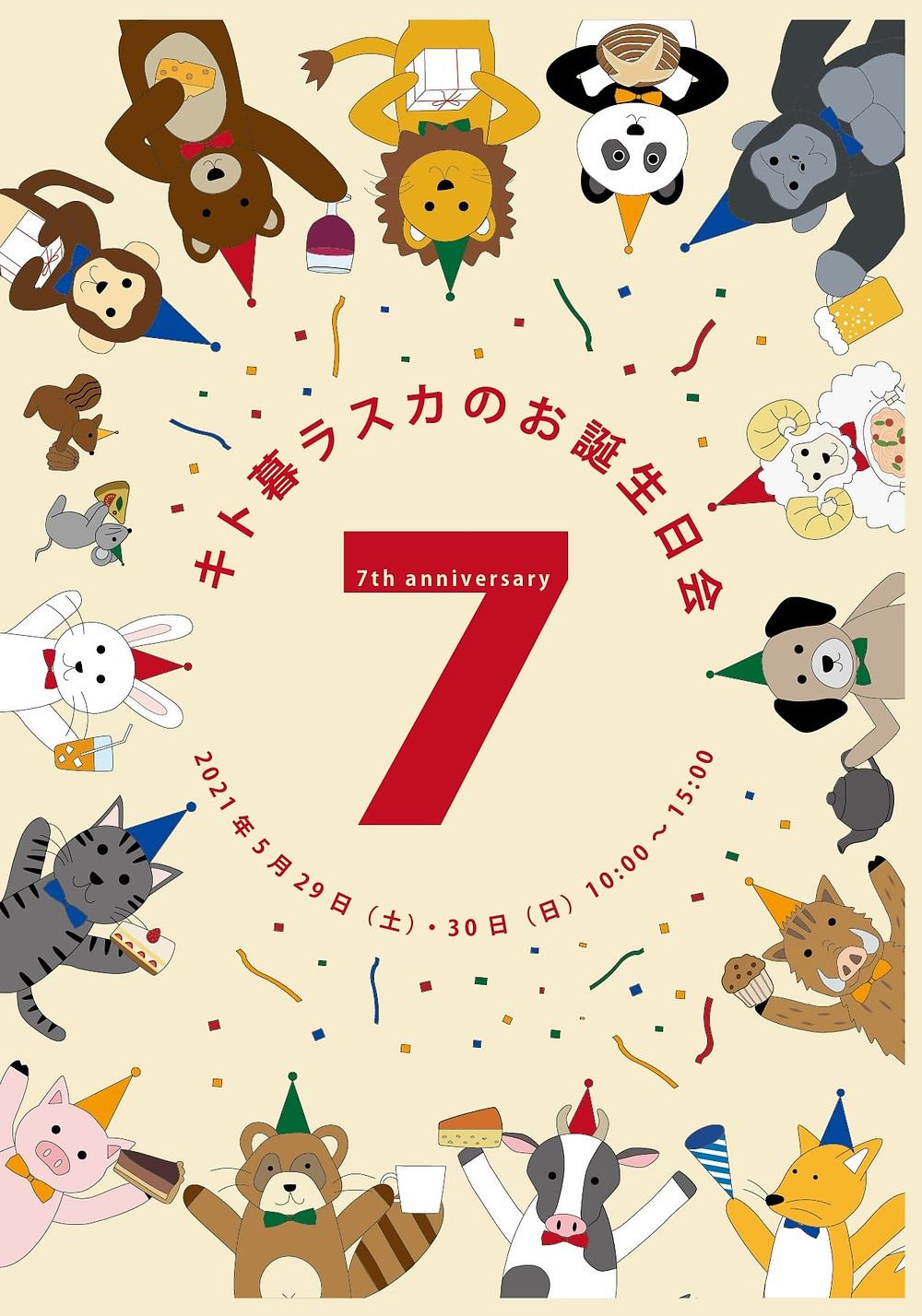 キト暮ラスカのお誕生日会7静岡県富士市