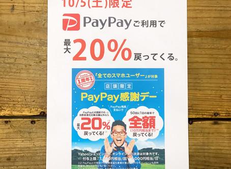 10/5(土)限定PayPayご利用で最大20%戻ってくる