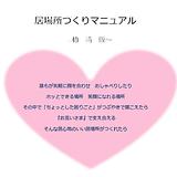 居場所マニュアル.png