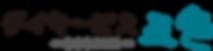 デイサービス五色ロゴ.png