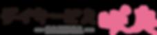 デイサービス咲良ロゴ.png