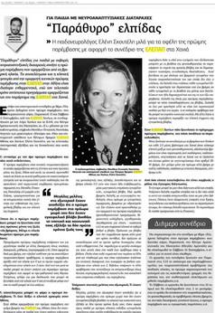Dr. Lena Skoutelh