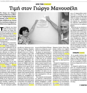 Giorgos Manouselhs