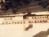 秦兄弟建設(宍粟市山崎町)