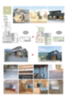秦兄弟建設(宍粟市山崎町)リフォーム施工例