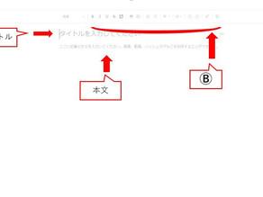 Wixブログ基本操作Vo.2