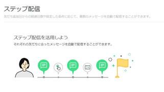 LINE公式アカウント ステップ配信とは?