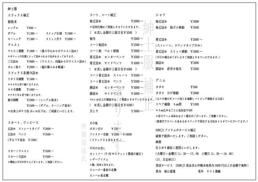 補正料金表.jpg