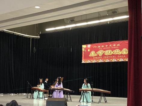 Ray Chinese School Chinese New Year Performance