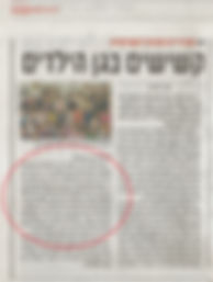 כתבה מעיתון מעריב