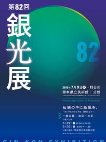 銀光展B2ポスター