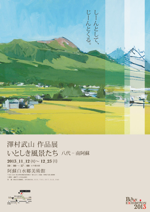 澤村武山 作品展