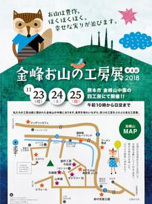 金峰お山の工房展 2018