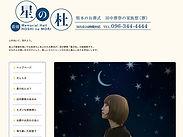 田中葬祭 星の杜.jpg