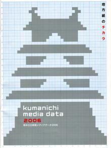 メディアデータ2006