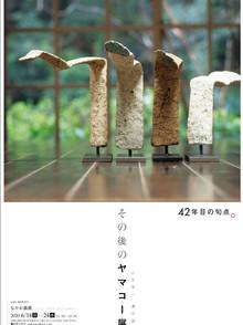 その後のヤマコー展 B2ポスター