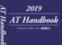 2019 AT Handbook_表紙.png