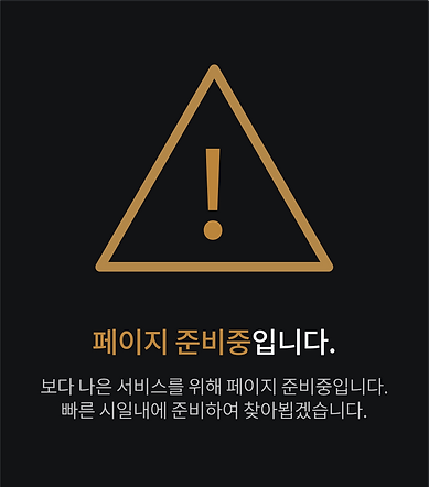 POPUP_01준비중.png