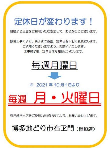 岡垣本店 定休日変更のご案内.JPG