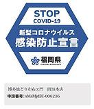 岡垣本店 感染防止ステッカー.JPG