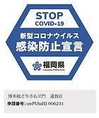 遠賀店 感染防止ステッカー.JPG