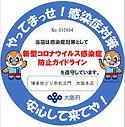 大阪店 感染防止ステッカー.JPG
