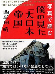 僕の見た大日本帝国