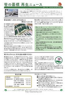 笹の墓標再生ニュースレター02_v6_Page_1.jpg