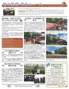 笹の墓標再生ニュースレター03-6_Page_1.jpg