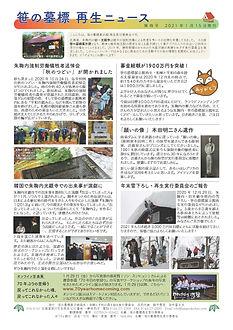 笹の墓標再生ニュースレター04原稿v8_Page_1.jpg